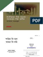 ShariaKiBoleBook.pdf