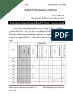175675558-การเปิดหนังสือสำหรับค-นข-อมูลทางเภสัชกรรม.docx