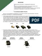 Маркировка электронных компонентов
