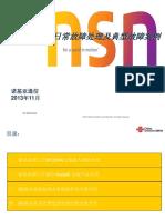 诺西WCDMA基站日常故障处理及典型故障案例.pdf