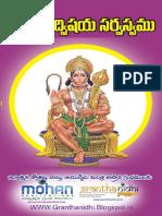 Hanuma dvishaya Sarvaswamu, హనుమ ద్విషయ సర్వస్వమ.pdf