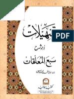 TasheelatUrduSharhSabaulMuallaqat.pdf