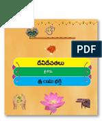 SriRamaBhakti