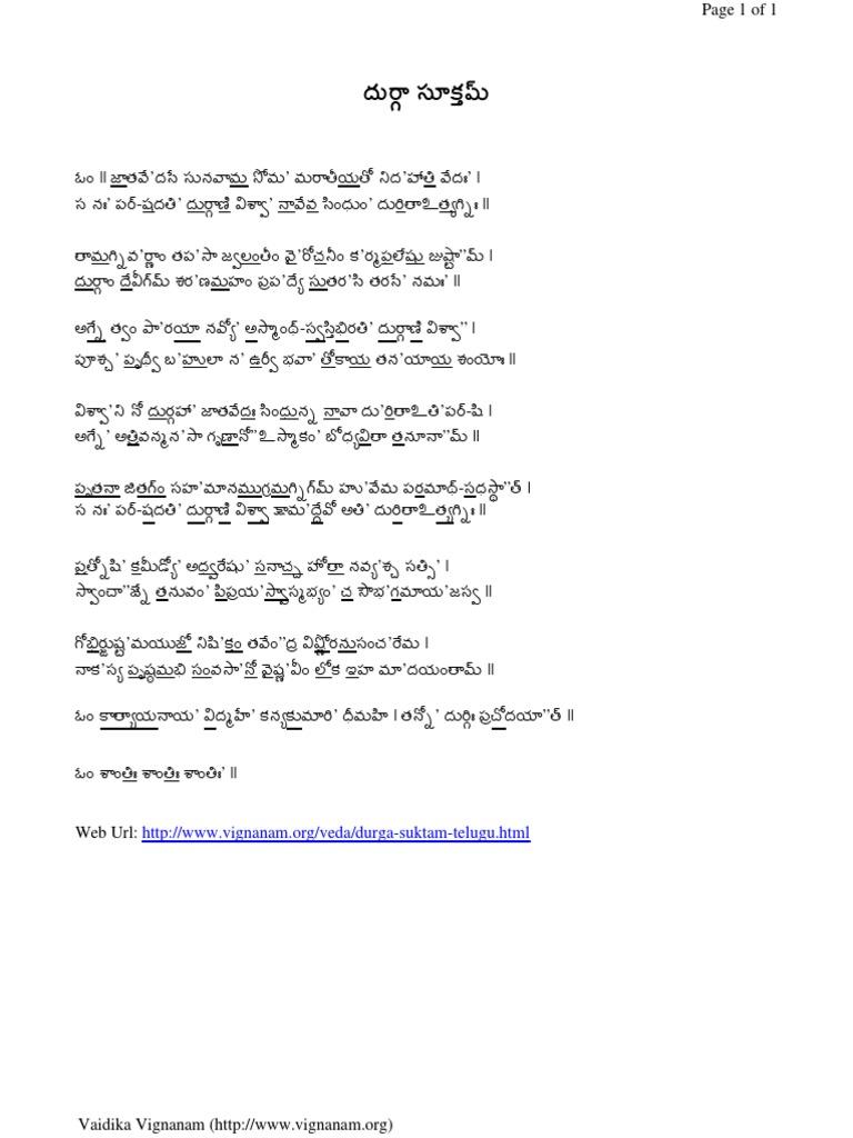 Durga Suktam Telugu