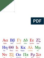 Alfabeto Griego Postes Imprime