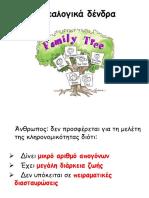 2. Γενεαλογικά δένδρα