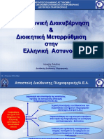 A10.ΔΙΗΜΕΡΙΔΑ 28-29_06_2010 V3