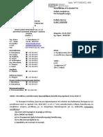 Εγκύκλιος_μεταθέσεων_Πρωτοβάθμιας_2016-17_ΨΡ7Γ4653ΠΣ-ΧΕ8.pdf