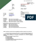 Μεταθέσεις εκπαιδευτικών Δευτεροβάθμιας Εκπαίδευσης  2016-2017.pdf