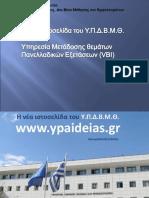A16.VBI_ypaideias1