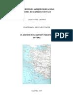 Οι Διωγμοί Των Ελλήνων Της Ιωνίας