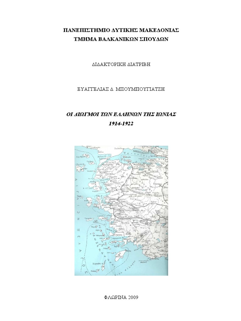 e04a922f403 Οι Διωγμοί Των Ελλήνων Της Ιωνίας