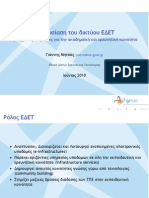 A18.GRNET Presentation 20100630