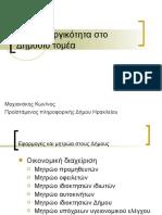 B10.Δημοι και Διαλειτουργικότητα στο Δημόσιο τομέα