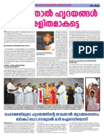Deepika Supplement (Ananthapuri Convention 2017)