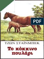 Τζων Στάινμπεκ - Το κόκκινο πουλάρι.pdf