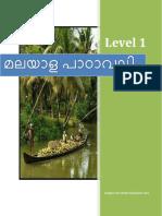 Malayalam Text Book - Level 1