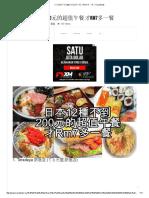 日本12種不到 200元的超值午餐 才Rm7多一餐 – Travelbook