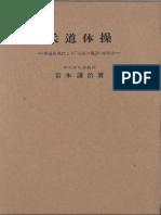 Judo Taiso Original