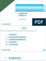 2016_0719中研院研究報告(3Q16台灣總經展望).pdf