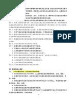 页面提取自-GB 50160-2008 石油化工企业设计防火规范.pdf