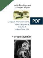 Theocarakis UoA Intro Eco Analysis 2014 Labour Market Lecture 10