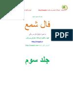 eBook Sham3