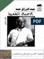 عبد الرزاق عبد الواحد - الاعمال الشعرية الكاملة -4
