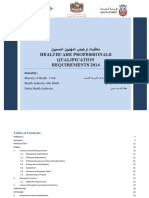 Healthcare Professionals Qualification Requirements (PQR) 2014-1.pdf