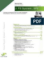 356825-103_kratkoe-rukovodstvo_flatpack2-4u-distr-sp2.pdf