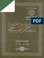 المعجم الوسيط1.pdf