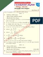 Jrinter Maths1b Model Paper 1 Tm