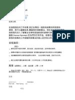 chinese resume
