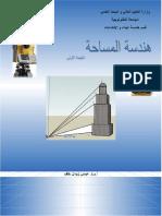 كتاب المساحةmazin.pdf