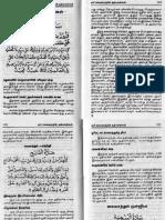 174995756-ஸலவாத-தின-நன-மைகள.pdf