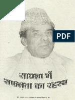 Sadhna Mein Safalta Ke Rahasya by narayan dutt shrimali