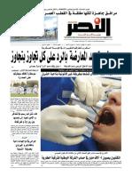 Journal an Nasr 25.10.2015