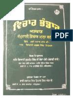 Vichar Bhandar Vichar Mala Steek by Sant Surjit Singh Sewapanthi