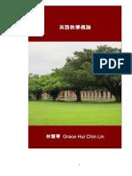 概論英語教學.pdf