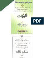 Malfuzaat Hazrat Qaree Ameer Hasan Sahaab