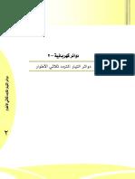دوائر التيار المتردد ثلاثي الأطوار.pdf