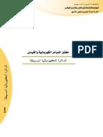 الدائرة الكهربائية البسيطة والكميات الكهربائية الأساسية.pdf