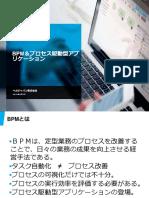 BPM&Pega