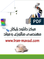 Paint and Coating Testing Manual (IRAN)