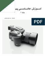 آموزش عکاسی پیشرفته 2