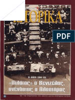 118558920-Εφημ-Ελευθεροτυπία-Ένθετο-Ιστορικά-Τ-9.pdf
