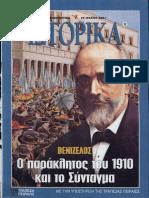 118566303-Εφημ-Ελευθεροτυπία-Ένθετο-Ιστορικά-Τ-92.pdf