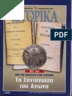 118560920-Εφημ-Ελευθεροτυπία-Ένθετο-Ιστορικά-Τ-69.pdf