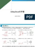 20091117Ubiquitousの矛盾(抜粋)