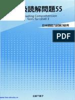 500 reading comprehension test for level 3.pdf